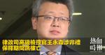 律政司高級檢控官王永森涉非禮 保釋期間跳樓亡