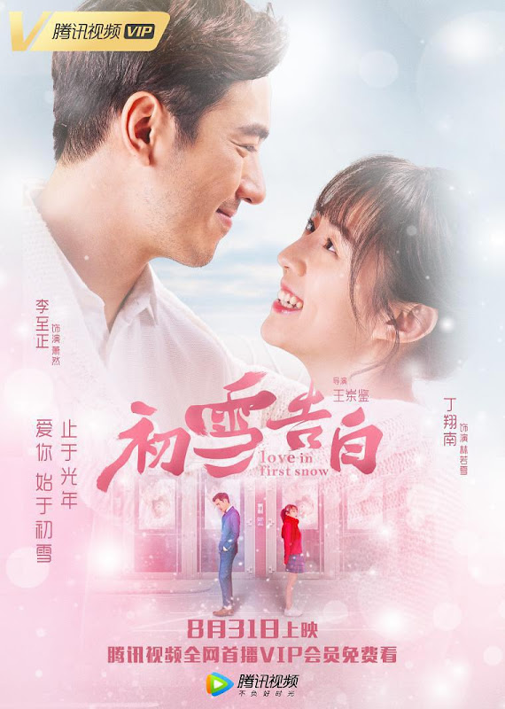 Confession on the First Snow / Love in First Snow China Movie