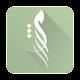 مشورة جمعية وميض - المستشار (app)