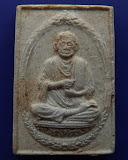 5.สมเด็จวัดระฆัง 118 ปี พิมพ์สมเด็จโต พ.ศ. 2533