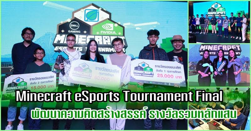 Minecraft eSports Tournament Final แข่งกันครีเอท ชิงทุนการศึกษารวมกว่า 100,000 บาท