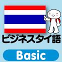 指さし会話 ビジネスタイ語 touch&talk Basic icon