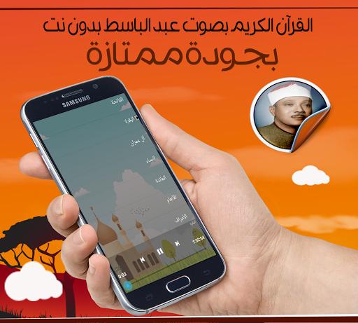 قرآن كاملا عبد الباسط بدون نت screenshot 1