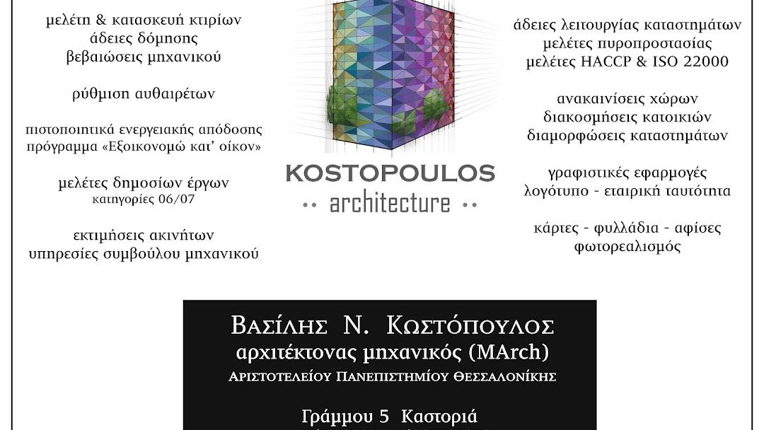 f6299706b1 Kostopoulos Architecture   Κωστόπουλος Βασίλειος - Αρχιτέκτονας στην ...