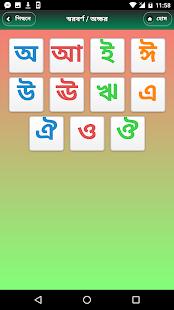 বাংলা বর্ণমালা শিক্ষা - náhled