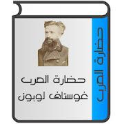 حضارة العرب لغوستاف لوبون