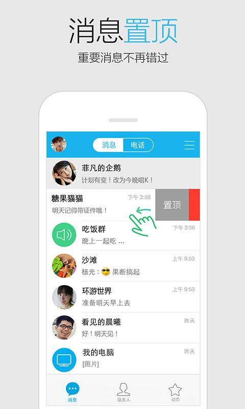 QQ - screenshot