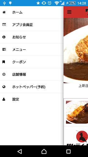 玩免費生活APP|下載サムライカレー 大阪・上新庄駅から徒歩5分のカレー専門店 app不用錢|硬是要APP