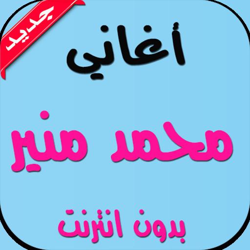اغاني محمد منير بدون انترنت (app)