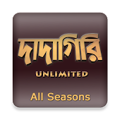 দাদাগিরি - Dadagiri Seasons