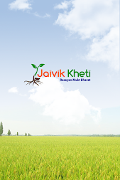 Jaivik Kheti APK screenshot thumbnail 2