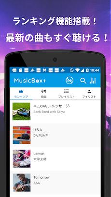 無料で音楽聴き放題のアプリ!: MusicBoxPlusのおすすめ画像2