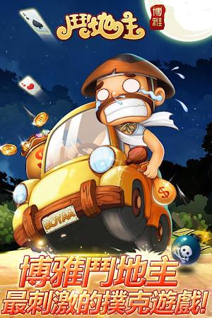 博雅鬥地主(支持癩子玩法) 6.2.1 screenshot 347723