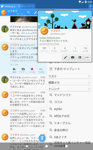 Screenshot for ツイタマ+ in Hong Kong Play Store