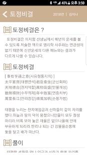 2018년 토정비결 - 평생보는 토정비결, 신년운세, 신년 운세, 평생 토정비결, 월별운세 - náhled