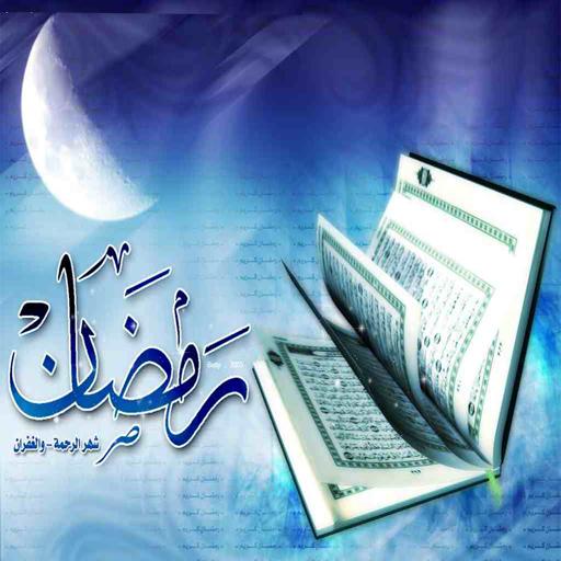 احاديث رمضان