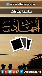 البطاقة | الجهاد في سبيل الله - náhled
