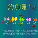 釣魚-小遊戲 icon