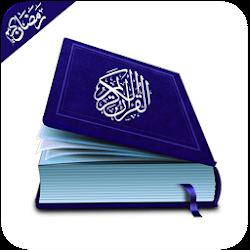Al-Quran - القرآن الكريم