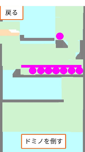 ピタゴラドミノ 物理演算パズルゲーム screenshot 5