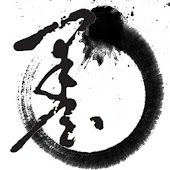 Ink (Chinese Brush Painting)