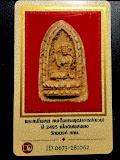 พระแม่โพสพ  สมเด็จพระพุฒาจารย์(นวม)   ปี 2495  เนื้อดินผสมผง  วัดอนงค์ฯ  กทม.