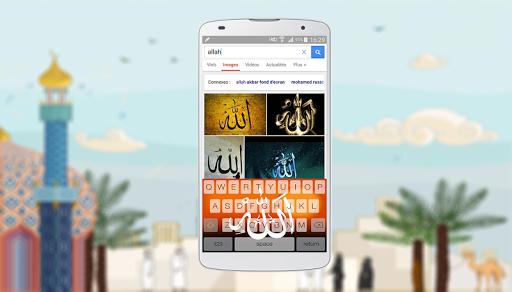 アッラーキーボード - イスラム