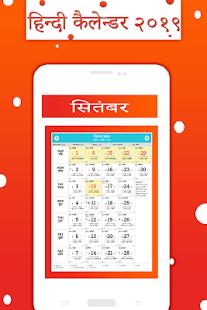 Hindi Calendar 2019 : हिन्दी कैलेंडर २०१९ screenshot 12