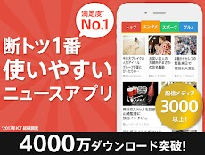 スマートニュース - 無料でニュースや天気・エンタメ・クーポン情報も届く満足度No.1ニュースアプリのおすすめ画像1