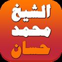 محاضرات محمد حسان 2015 icon