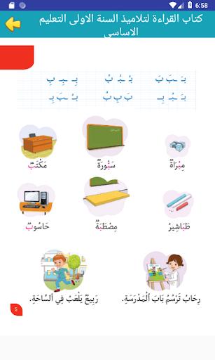 Download كتاب القراءة لتلاميذ السنة الاولى التعليم الاساسي For Pc