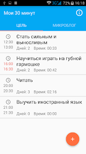 Мои 30 минут- screenshot thumbnail