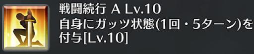戦闘続行[A]