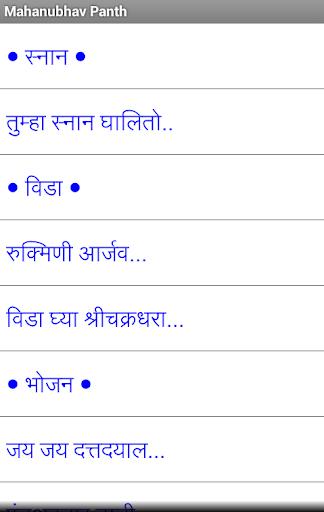 Mahanubhav Panth by Amit C  Mahajan (Google Play, Japan) - SearchMan