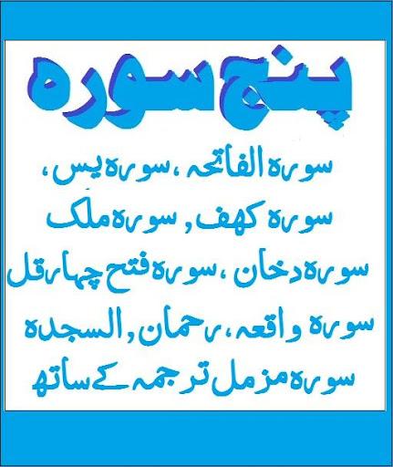 Panj Surah Quran