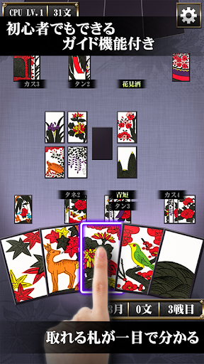 Hanafuda free 1.3.16 screenshots 4