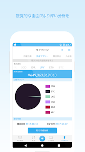 QUOINEX Screenshot