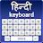 Hindi Keyboard-Roman English to Hindi Input Method Icône