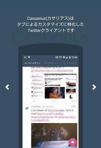 無料版 タブTwitterクライアントCasuarius