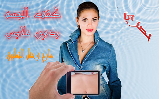 كشف الجسم بدون ملابس-simulated