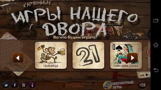 Russian Card Games 4.9 Mod + Data Download 2