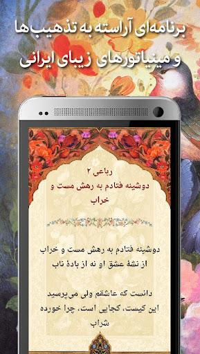 Rudaki Poems Demo