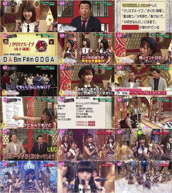 (TV-Music)(720p) AKB48 Part – 新曲歌いたいんですけど 180123