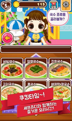 셰프쥬디: 국수 만들기 - 어린 여자 아이 요리 게임