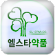 엘스타약품 MWOS Download on Windows