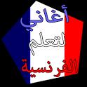 اغاني لتعلم الفرنسية icon