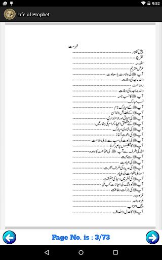 Life of Prophet Muhammad PBUH  screenshots 4