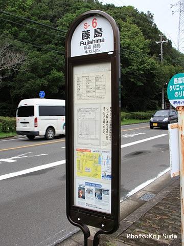 明光バス 藤島バス停_02