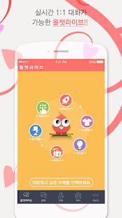 올톡플러스-무료,채팅,만남,소개팅 - náhled