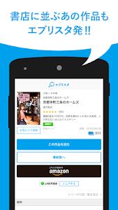 小説・コミック エブリスタ screenshot 1